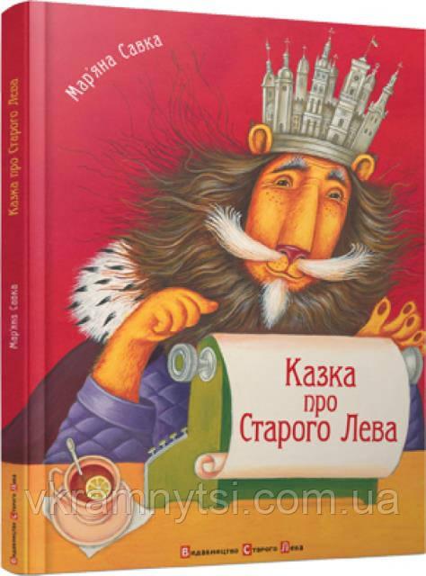 Казка про Старого Лева. Автор: Мар'яна Савка