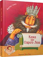 Казка про Старого Лева. Автор: Мар'яна Савка , фото 1