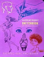 Скетчбук Малюємо людину бузковий sketchbook покрокові уроки малювання