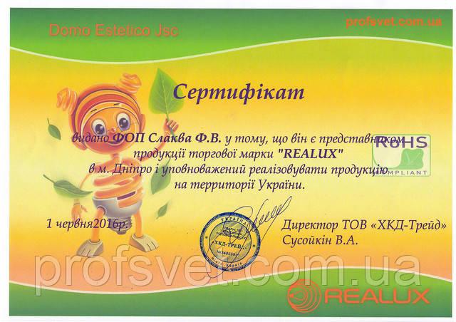 """сканирование сертификат официального дилера тм """"Realux"""""""