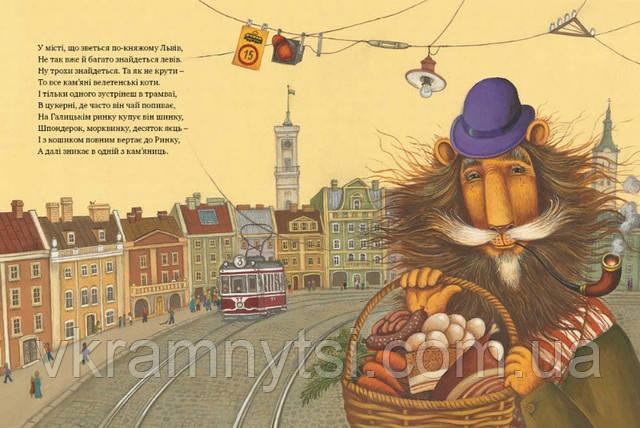 Казка про Старого Лева. Автор Мар'яна Савка, купить книгу Киев