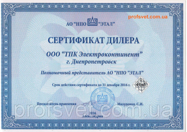 """сканирование сертификат официального дилера компании """"Этал"""""""