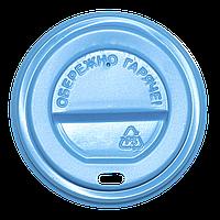 Крышка пластиковая  КР75 Голубая 50шт/уп (1ящ/40уп/2000шт) под стакан 250мл