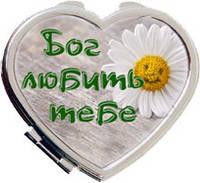 Дзеркальце подвійне - сердечко №13