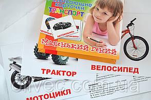 """Набор детских развивающих карточек """"Транспорт"""""""