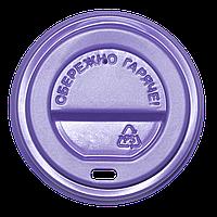 Крышка на стакан КР75 50шт.(40/2000) (250мл) Фиолетовая