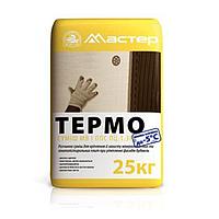 Клей для термоизоляции «Мастер» Термо (зимняя формула) 25 кг