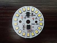Cветодиодная плата модуль 9W 220V холодный белый SMD 2835 810-900LM