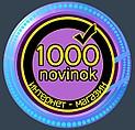 1000 novinok - популярные товары для всей семьи
