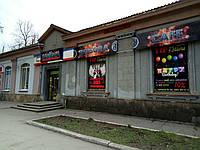 """Продам комплекс, ночной клуб """"Рессора"""", кафе, магазин, цокольное помещение под склад"""