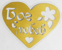 "Наклейка для одягу ""Бог є любов"""