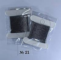 Люрекс Аллюр № 21. Серый металлик 30 метров