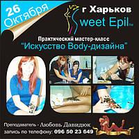 Обучение шугарингу и body-дизайну в городе Харькове 26.10.2014