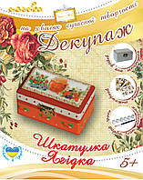 Декупаж - Шкатулка Ягодка