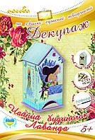 Декупаж - Чайный домик Лаванда