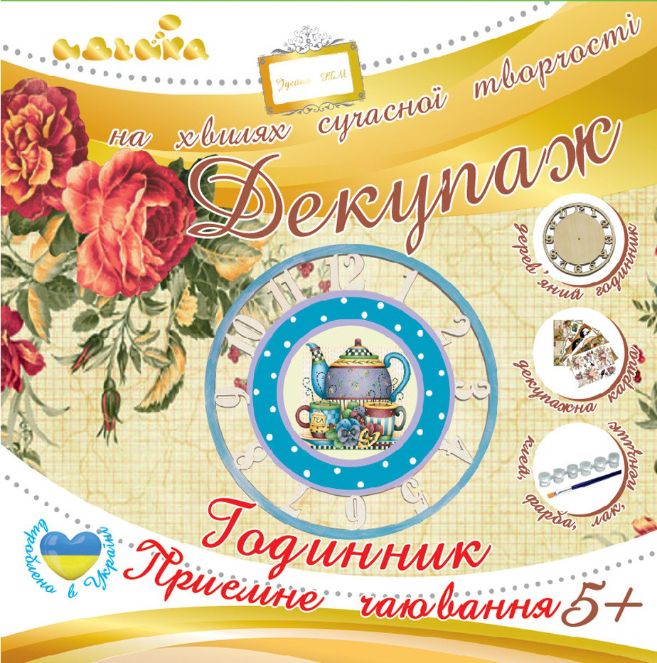 Декупаж - Часы Приятное чаепитие