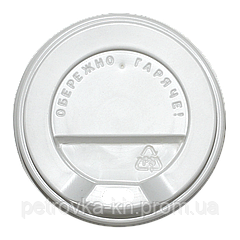 Крышка пластиковая КВ80 Белая 50шт/уп (1ящ/40уп/2000шт) под стакан 340мл