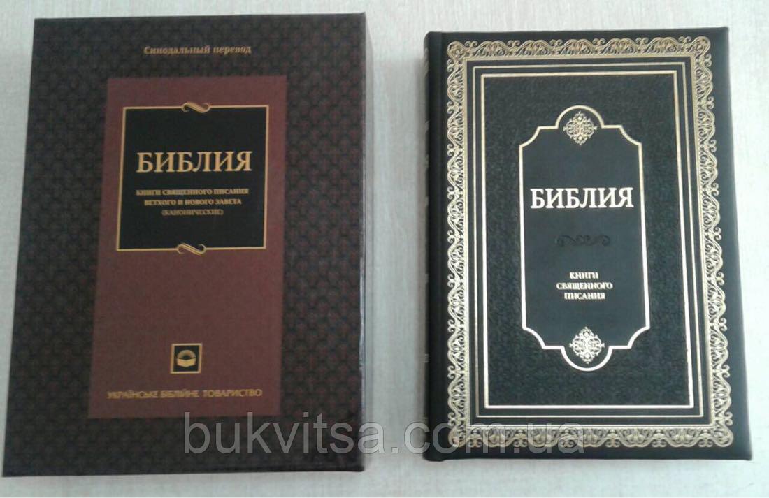 Біблія великим шрифтом чорна з обрамленням у подарунковій коробці