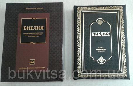 Біблія великим шрифтом чорна з обрамленням у подарунковій коробці, фото 2