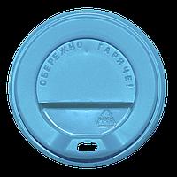 Кришка пластикова КВ80 Блакитна 50шт/уп (1ящ/40уп/2000шт) під склянку 340мл.