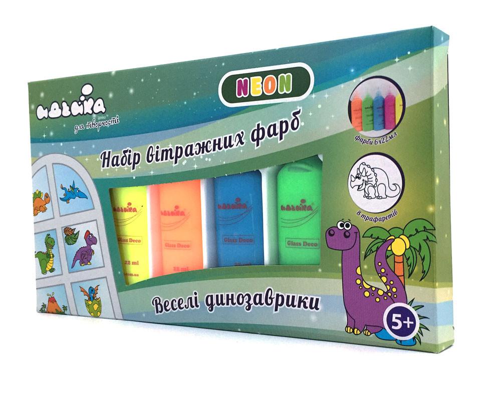 Набор витражных красок - Веселые динозаврики