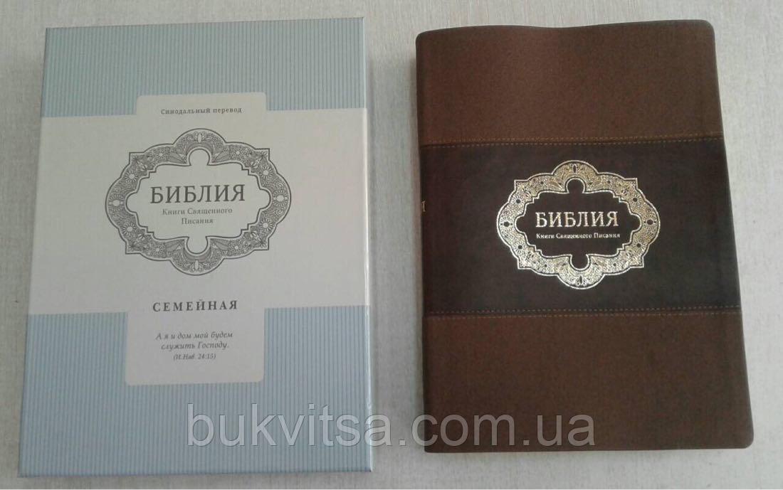Сімейна подарункова Біблія великим шрифтом в подарунковій коробці