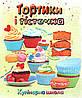 Тортики і тістечка. Кулінарна школа. Автор: Абіґайл Вітлі