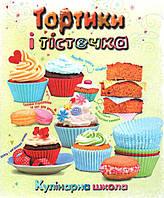 Тортики і тістечка. Кулінарна школа. Автор: Абіґайл Вітлі, фото 1