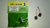 Щетки угольные  для угловой шлфмашины DeWalt   D-28130 1003860-00 (ABC)  ABC GROUP