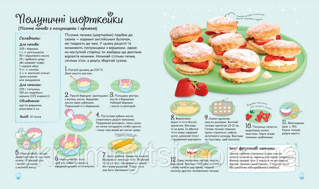 Тортики і тістечка. Кулінарна школа. Автор: Абіґайл Вітлі, купить книгу