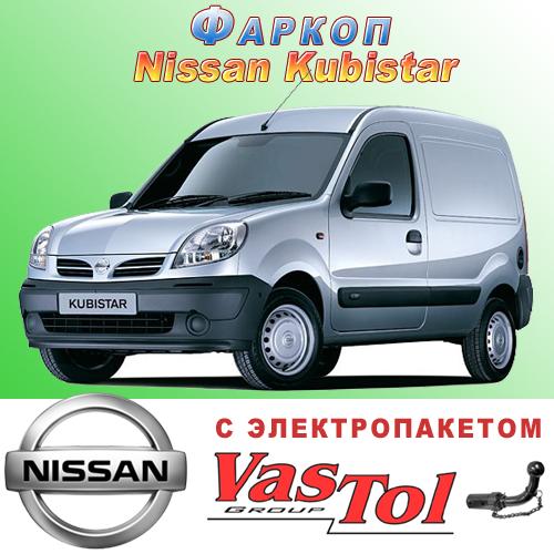 Фаркоп Nissan Kubistar (прицепное Ниссан Кубистар)