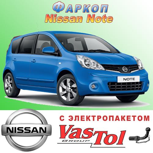 Фаркоп Nissan Note (прицепное Ниссан Ноут)