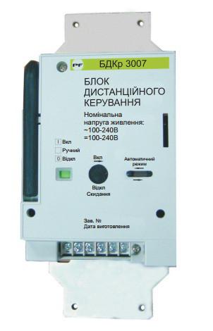 Блок дистанційного керування (електропривод) Промфактор БДКр 3 АС220В/DC220B (АВ3001-3007)