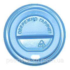 Крышка пластиковая КР79 Голубая 50шт/уп (1ящ/40уп/2000шт) под стакан 250 мл. Евро