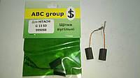 Щетки угольные  для угловой шлфмашины Hitachi  G-13 SB-2 999088 (ABC)  ABC GROUP