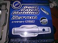 Хром накладки на ручки Ssang Young Actyon/Kyron 2005-/2005- (AutoClover)