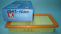 Фильтр воздушный KIA RIO 28113-1G000