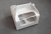 Коробка для капкейков, кексов на 4 шт., 170*170*85
