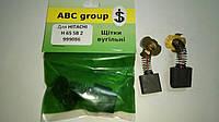 Щітки вугільні молотка для Hitachi H-65 SB2 999086 (ABC) ABC GROUP
