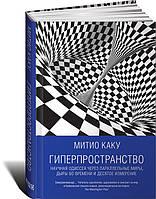 Гиперпространство: научная одиссея через параллельные миры, дыры во времени и десятое измерение Каку М