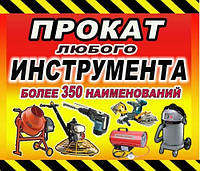 Аренда, Прокат строительного инструмента оборудования