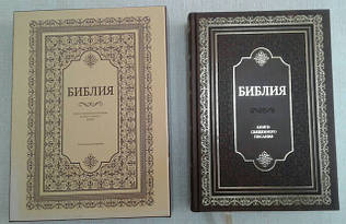 Библии подарочные с большим шрифтом (рус.)