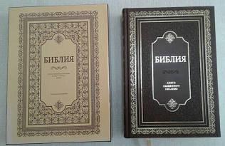 Біблії подарункові з великим шрифтом (рос.)