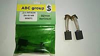 Щітки вугільні для перфоратора Hitachi DH-45 MR 999071 (ABC) ABC GROUP