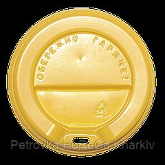 Крышка пластиковая КВ90 Желтая 50шт/уп (1ящ/40уп/2000шт) под стакан 400/500