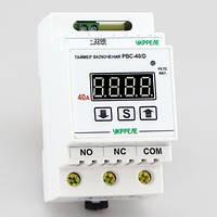Таймер включения суточный цифровой в корпусе на DIN-рейку (реле 40А) РВС-40/D