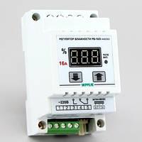 Регулятор влажности цифровой в корпусе на DIN-рейку (0-100%, реле 16А) РВ-16/D-AM2302