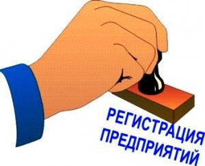 Регистрация компаний. Внесение изменений в уставные документы.