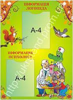 Стенд Інформація логопеда, психолога (0832)