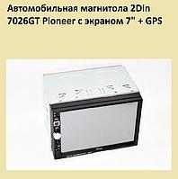 """Автомобильная магнитола 2Din 7026GT Pioneer с экраном 7"""" + GPS!Опт"""